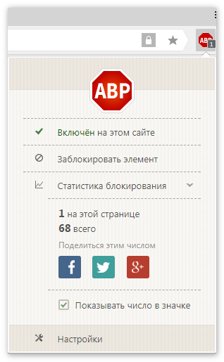 AdBlock Plus Yandex Browser