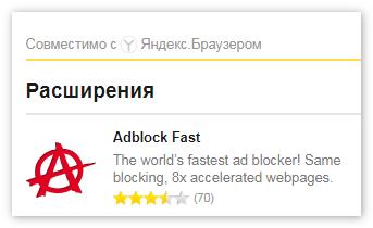 Адблок для Яндекс Браузер
