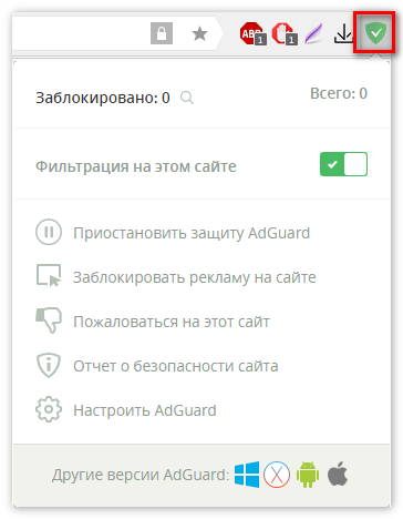 AdGuard for Yandex Browser