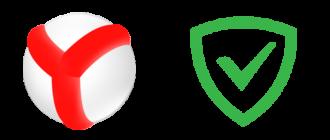 Adguard Yandex Browser