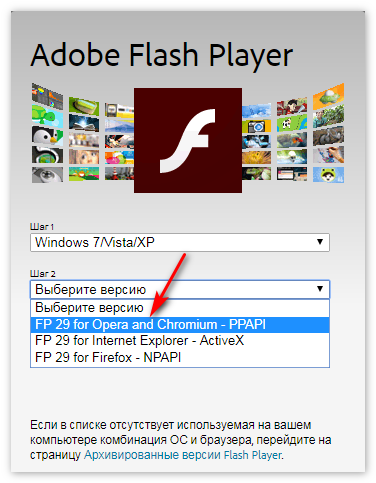 Adobe Flash Player для Chrome и Opera