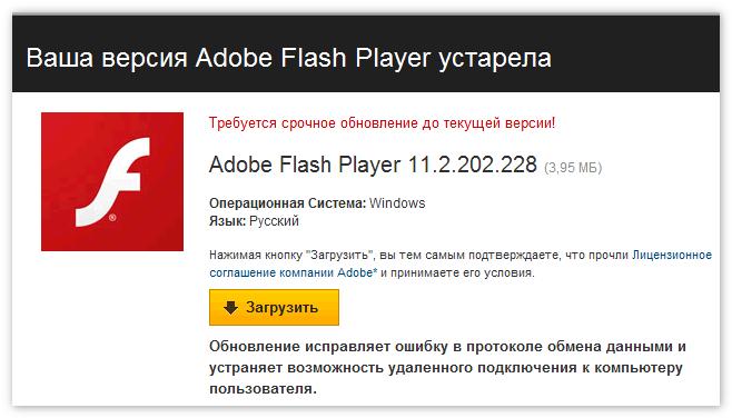 Adobe flash player устарел