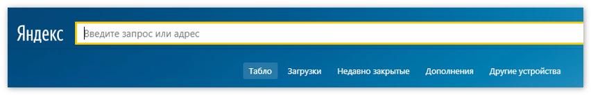 Адресная строка Яндекс Браузер