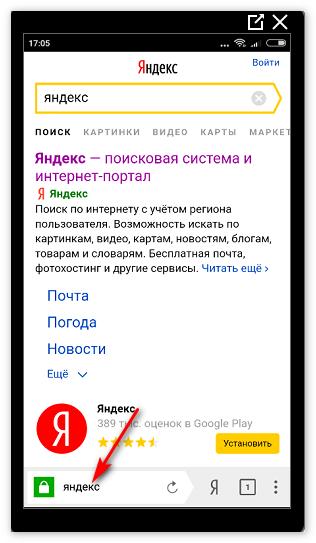 Адресная строка Yandex Browser Android