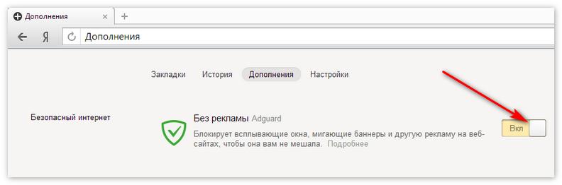 Активировать дополнение AdGuard Yandex Browser