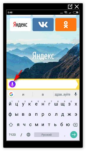 Алиса на мобильном Яндекс Браузере