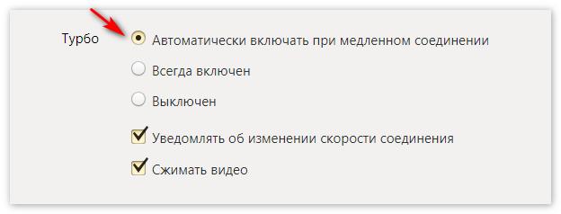 Автоматически включать Турбо Яндекс Браузер