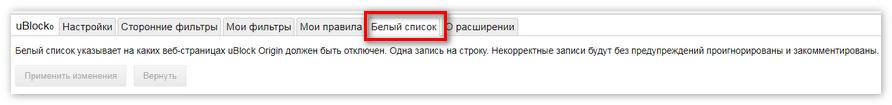 Белый список UBlock Origin
