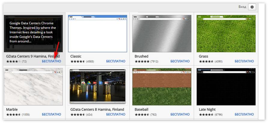 Бесплатные темы магазин Chrome
