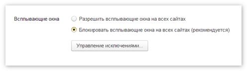 Блокировать окна Яндекс Браузер