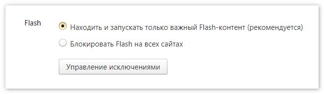 Блокировка Flash Player