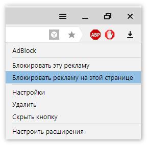 Блокировка рекламы AdBlock