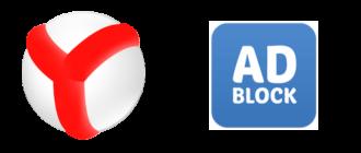 Блокировка рекламы Яндекс Браузера
