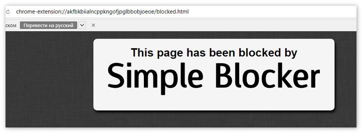 Блокировка сайта Simple Blocker
