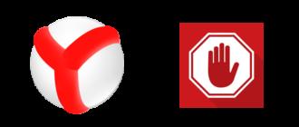 Блокировка Яндекс Браузер