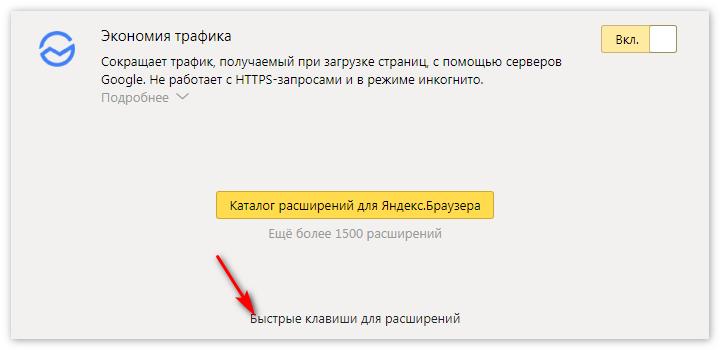 Быстрые клавиши для расширений в Яндекс Браузере