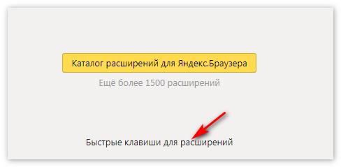Быстрые клавиши для расширений Яндекс Браузер