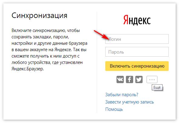 Данные для синхронизации Яндекс Браузер
