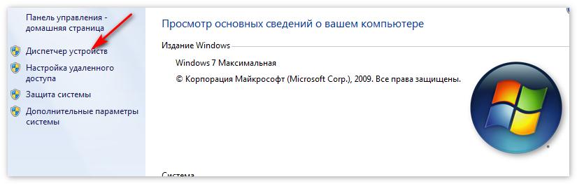 Диспетчер устройств Мой компьютер
