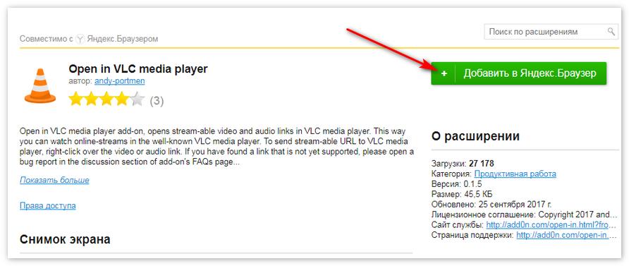 Добавить VLC Media Player