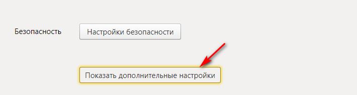 Доп настройки Яндекс Браузер