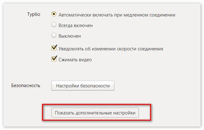 Доп настройки Яндекс Браузера