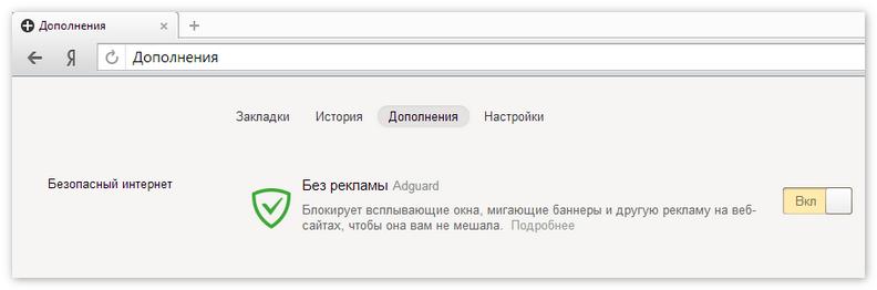 Дополнение AdGuard Yandex Browser