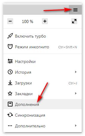 Дополнение в Яндекс Браузере