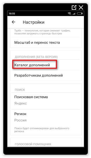 Дополнения Андроид Яндекс Браузер