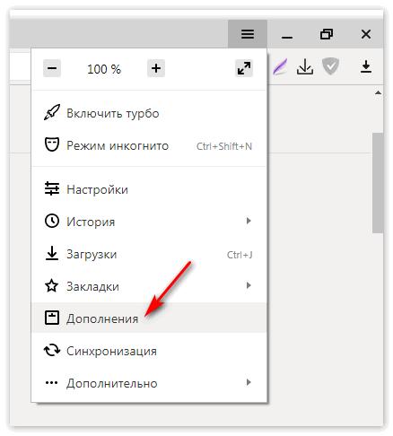 Дополнения для Яндекс Браузер