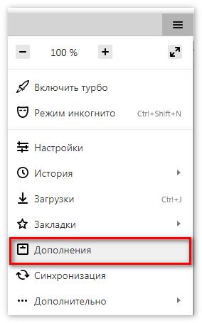 Дополнения для Yandex Browser