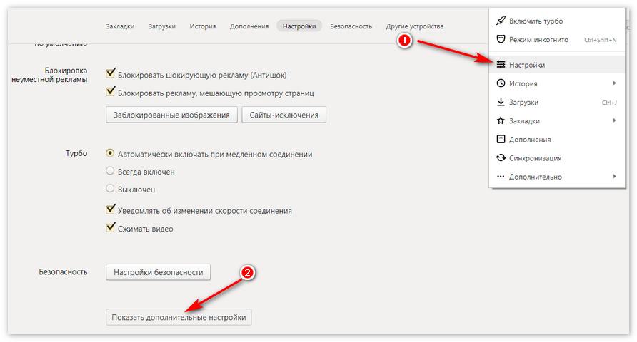 Дополнительные настройки Яндекс Браузера