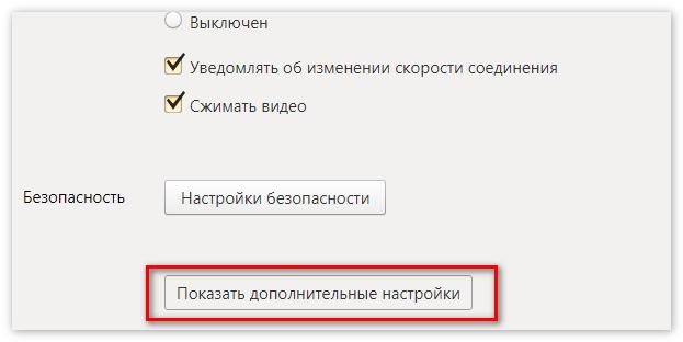 Дополнительные настройки ЯндексБраузер