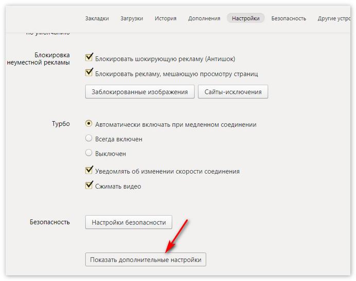 Дополнительные настройки Yandex Browser