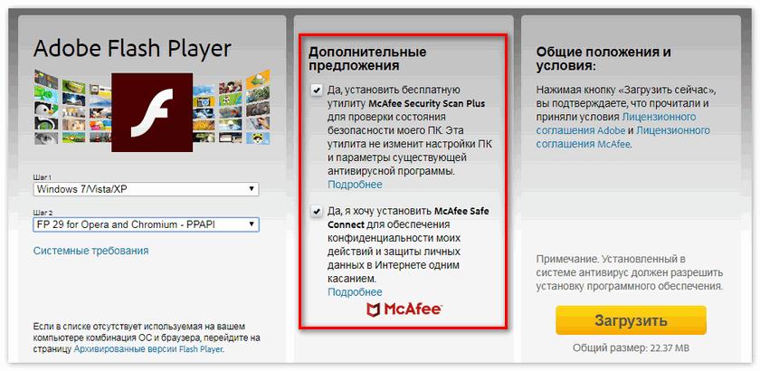 Дополнительные предложения Adobe Flash Player
