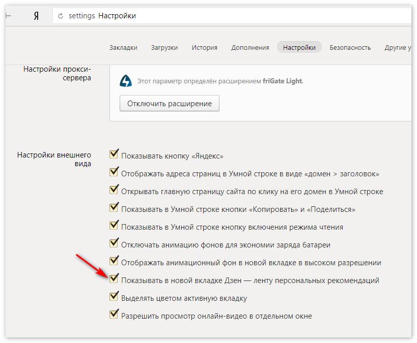 Дзен в новой вкладке Яндекс Браузера