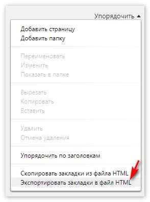 Экспорт закладок Яндекс Браузер