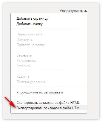 Экспортировать закладки в протокол html Yandex Browser