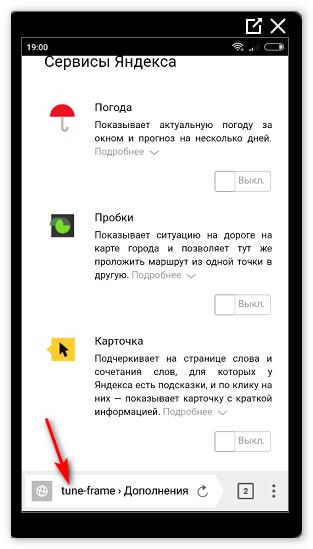 Ещё дополнения Яндекс Браузер