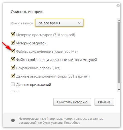 Файлы сохраненные в кэше Яндекс Браузер