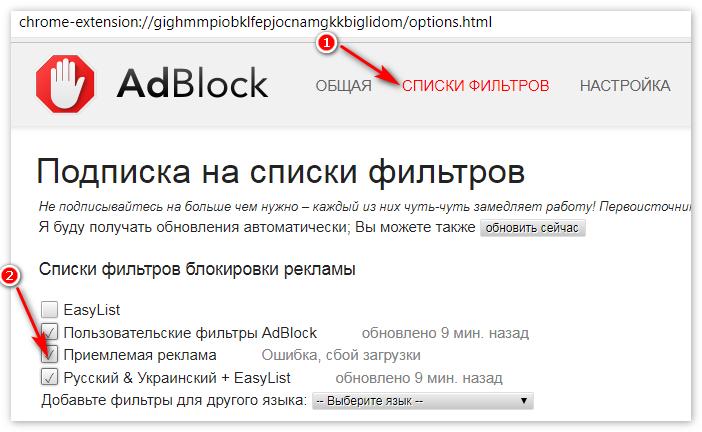 Фильтры AdBlock
