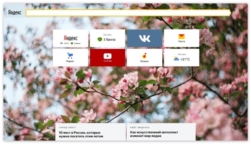 Фон для Яндекс Браузера
