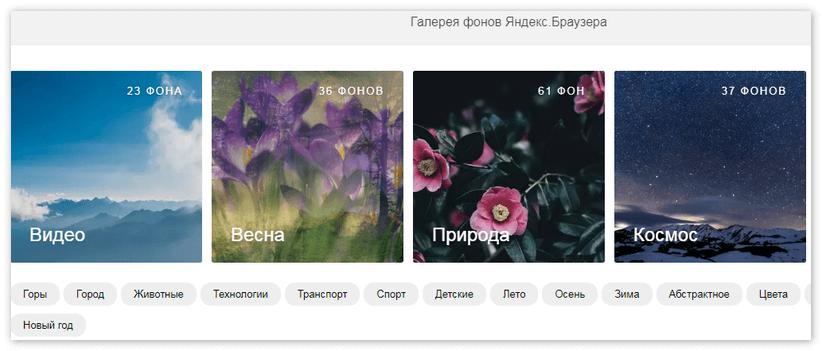 Галерея фонов ЯндексБраузер