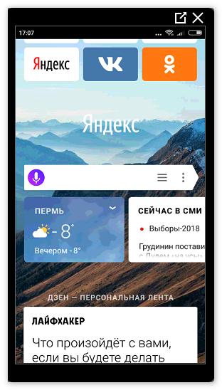 Главная страница Яндекс Браузер Андроид
