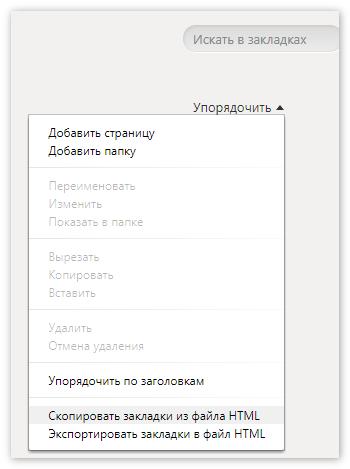 Импорт закладок для Яндекс Браузера