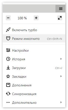 Инкогнито Яндекс Браузер