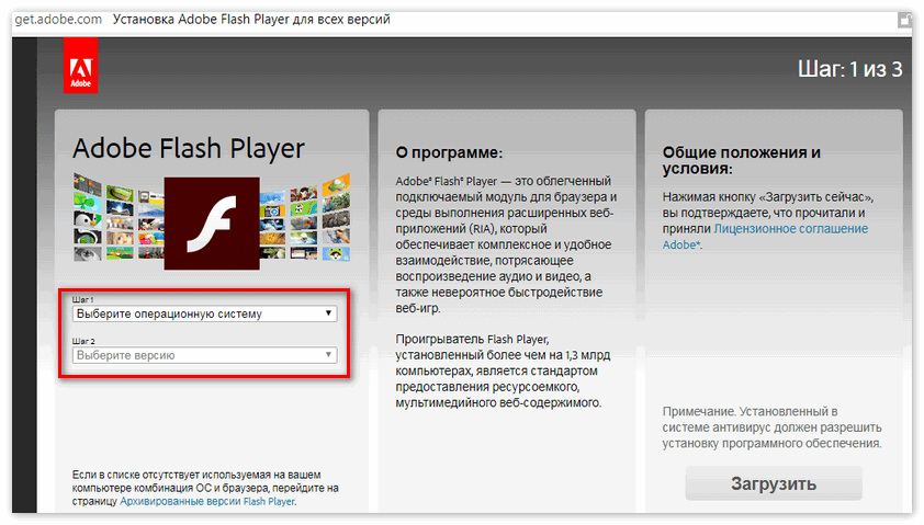 Инсталляция Adobe FlashPlayer