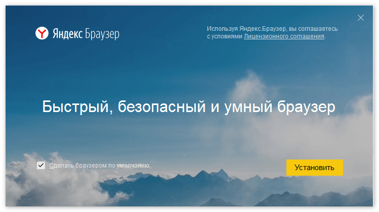 Инсталляция Яндекс Браузера