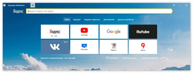Интерфейс Яндекс Браузер