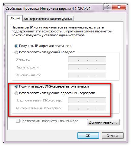 Использование адресов DNS-серверов
